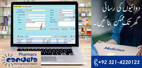 Home delivery feature in candela retail software